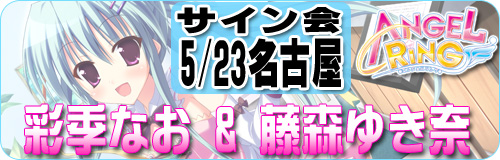 AngelRingサイン会 名古屋5/23