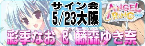 AngelRingサイン会 大阪5/23